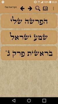 Tikun Korim - תיקון קוראים screenshot 5
