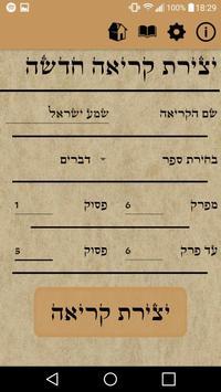 Tikun Korim - תיקון קוראים screenshot 6