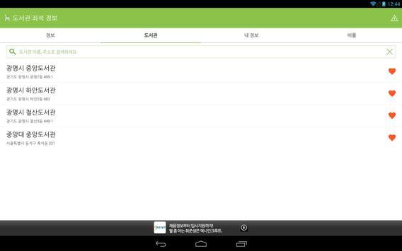 도서관 좌석 정보 screenshot 7
