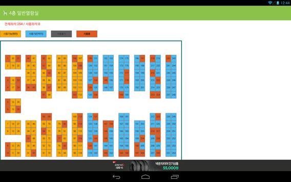 도서관 좌석 정보 screenshot 10