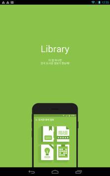 도서관 좌석 정보 screenshot 11