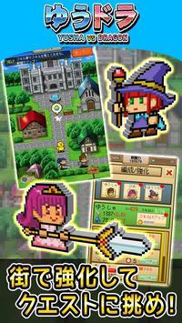 Unrivaled leave alone RPG  Brave ones VS Dragon screenshot 3
