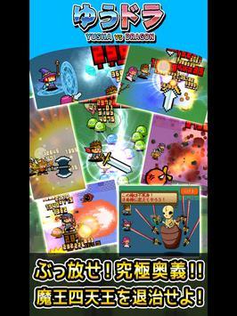 Unrivaled leave alone RPG  Brave ones VS Dragon screenshot 6