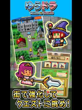 Unrivaled leave alone RPG  Brave ones VS Dragon screenshot 7