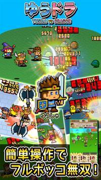 Unrivaled leave alone RPG  Brave ones VS Dragon screenshot 8