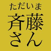 斉藤さん アイコン