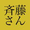 斉藤さん ícone