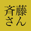 斉藤さん - ひまつぶしトークアプリ aplikacja