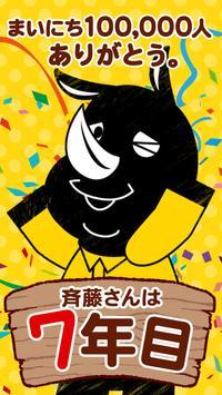 斉藤さん ポスター