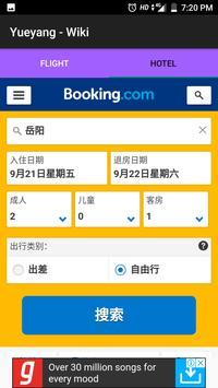 Yueyang - Wiki screenshot 1