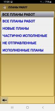 Исполнитель screenshot 2