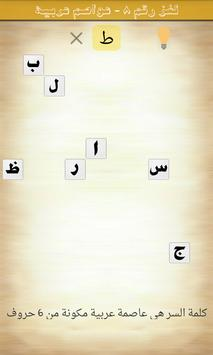 لعبة كلمة السر تصوير الشاشة 5