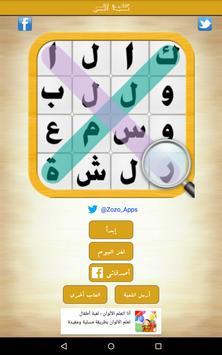 لعبة كلمة السر تصوير الشاشة 6