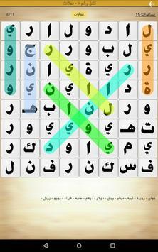 لعبة كلمة السر تصوير الشاشة 7