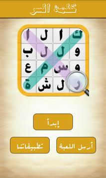لعبة كلمة السر تصوير الشاشة 2