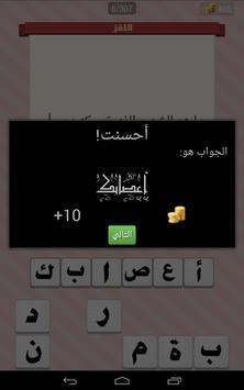 لغز وكلمة تصوير الشاشة 12