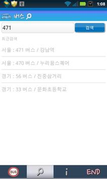 내 버스 (서울버스,경기버스) screenshot 3