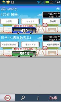 내 버스 (서울버스,경기버스) screenshot 1