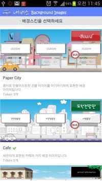 내 버스 (서울버스,경기버스) screenshot 4