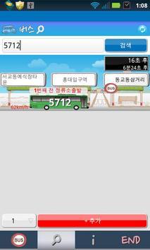 내 버스 (서울버스,경기버스) screenshot 5
