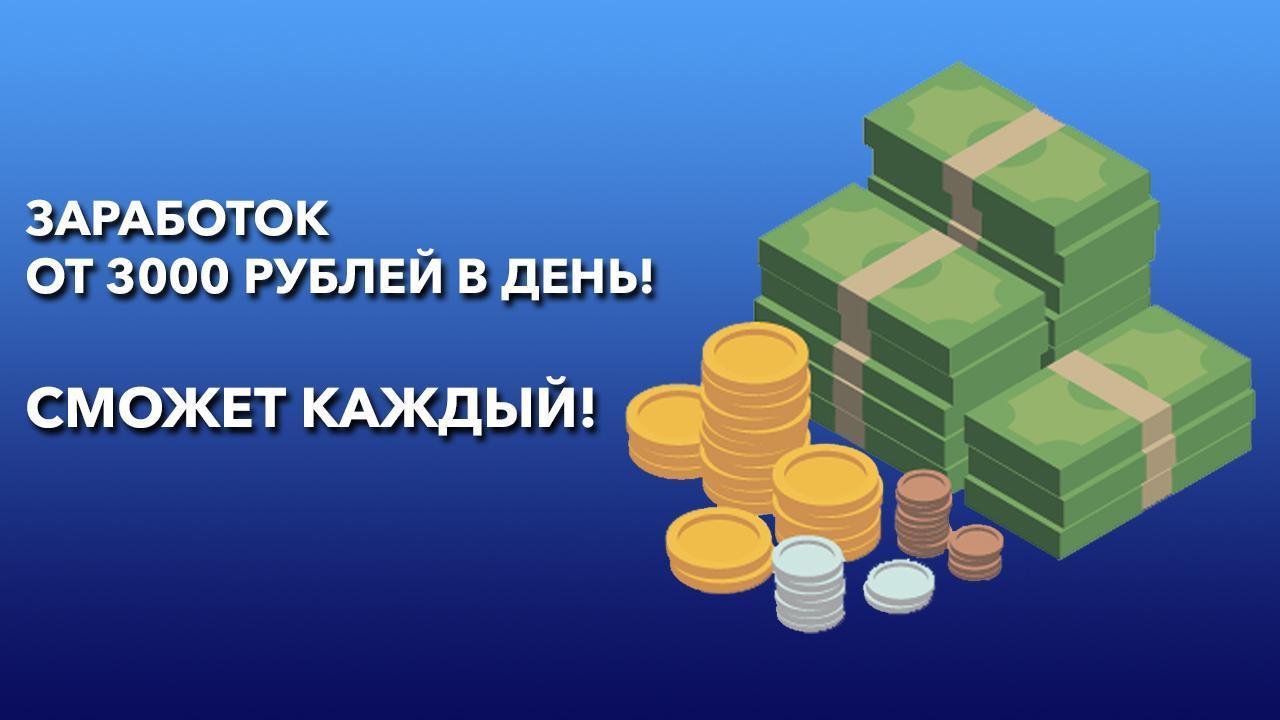 Что такое работа в интернет на просмотре рекламы вывод в топ yandex Иваново