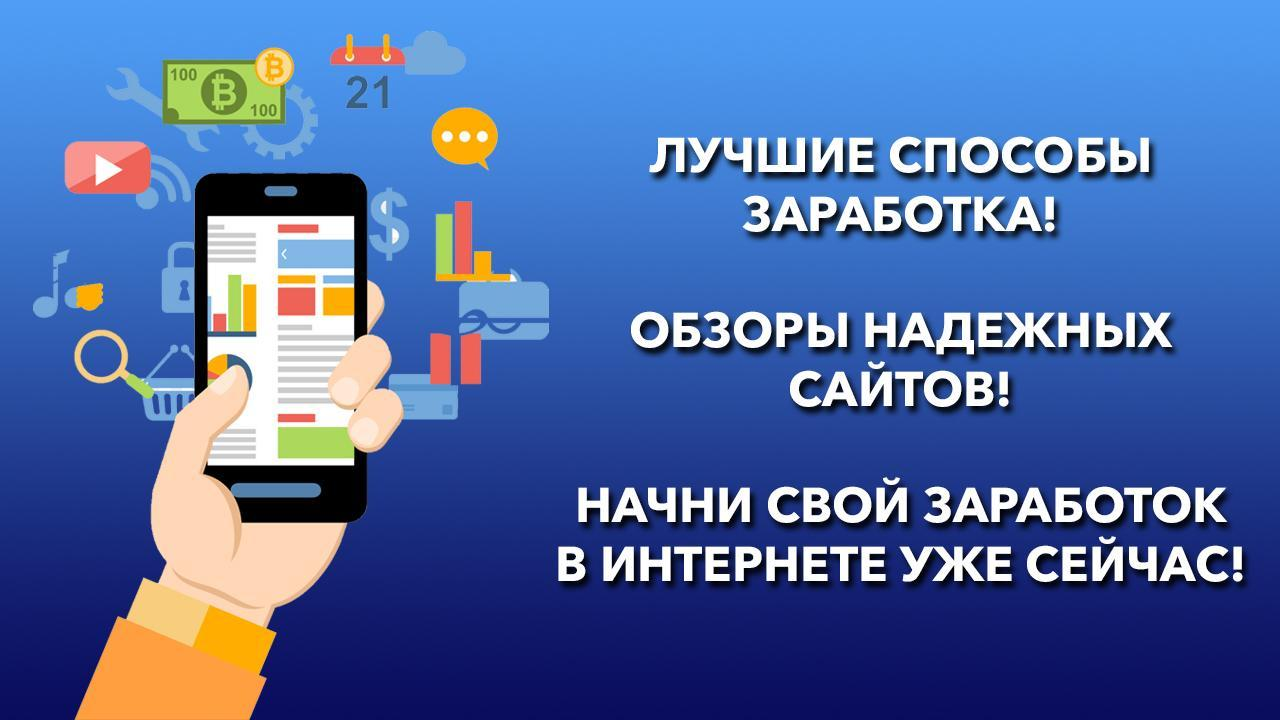 Сайты для заработка денег в интернете на просмотре рекламы реклама с баннерами в интернете
