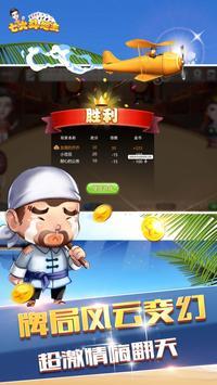 七火斗地主 screenshot 2