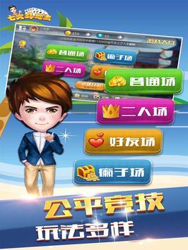 七火斗地主 screenshot 4