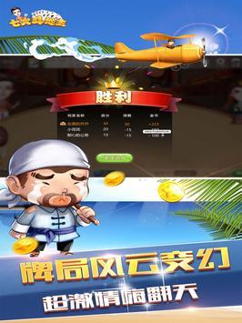 七火斗地主 screenshot 6