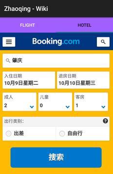 Zhaoqing - Wiki screenshot 4
