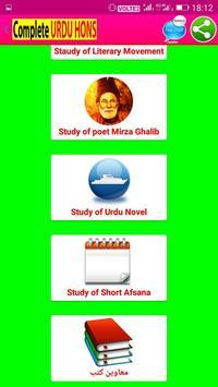Urdu Honors Library screenshot 1
