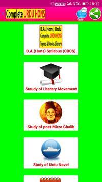 Urdu Honors Library screenshot 2