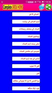 Urdu Honors Library screenshot 3