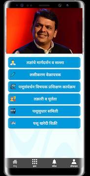 PashuSanjivani Z P Dhule (पशुसंजीवनी, जि प, धुळे) screenshot 1