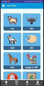 PashuSanjivani Z P Dhule (पशुसंजीवनी, जि प, धुळे) screenshot 3