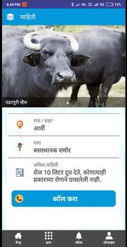 PashuSanjivani Z P Dhule (पशुसंजीवनी, जि प, धुळे) screenshot 4