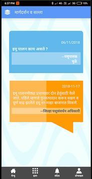 PashuSanjivani Z P Dhule (पशुसंजीवनी, जि प, धुळे) screenshot 5