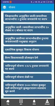 PashuSanjivani Z P Dhule (पशुसंजीवनी, जि प, धुळे) screenshot 6