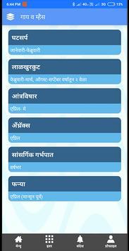 PashuSanjivani Z P Dhule (पशुसंजीवनी, जि प, धुळे) screenshot 7