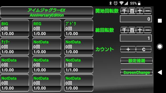 パチスロ SlotCounterZSH screenshot 4