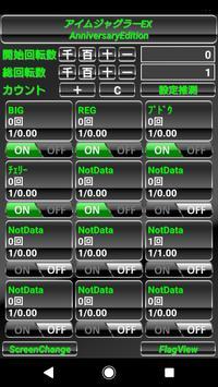 パチスロ SlotCounterZSH screenshot 2