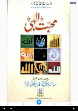 Mohabbat e Elahi by Molana Zulfiqar Ahmad Naqshban screenshot 18
