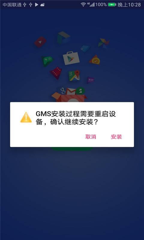GMS Installer for Android - APK Download