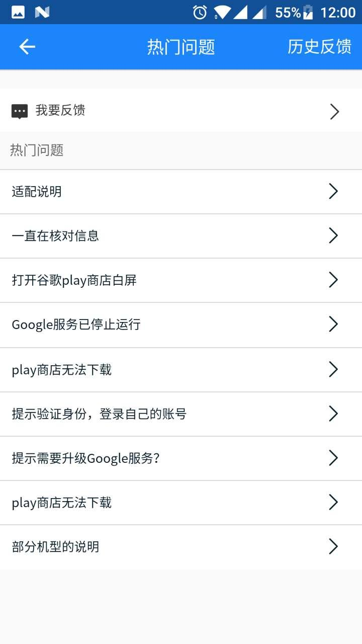 Go Google Installer for Android - APK Download
