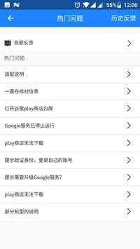 Go Google Installer screenshot 4