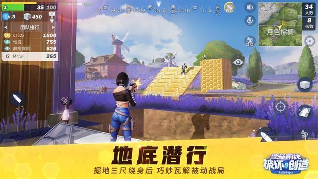 1 Schermata BuildTopia