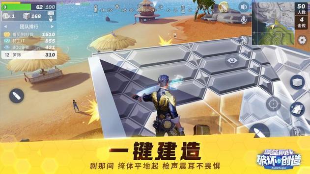 2 Schermata BuildTopia